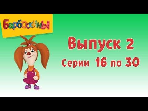 Xxx Mp4 Барбоскины Выпуск 2 Лучший подарок мультфильм 3gp Sex