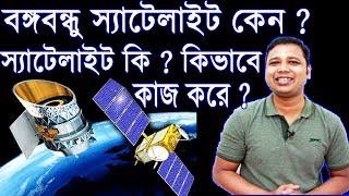 বঙ্গবন্ধু স্যাটেলাইট কেন ? Bangabandhu Satellite ? What is Satellite ? How it works ? Bangla