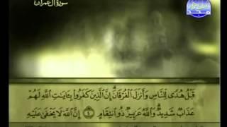 الجزء الثالث (03) من القرآن الكريم بصوت الشيخ علي الحذيفي