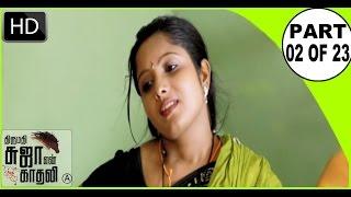 Tamil Film | Thirumathi Suja Yen Kaadhali | திருமதி சுஜா என் காதலி Tamil Movie Part -2