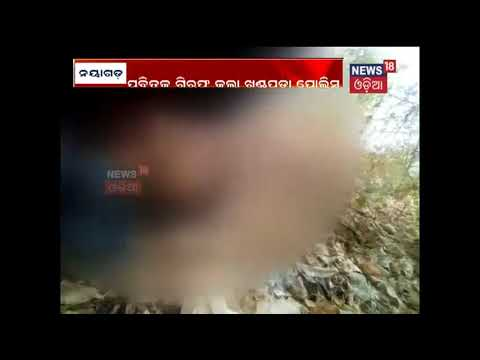 Xxx Mp4 Nayagarh Sex Video Viral Case Police Arrest Absconding Accused News18 Odia 3gp Sex