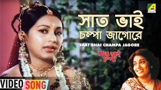 Saat bhai champa jagore - Arati mukherjee - Saat Bhai Champa