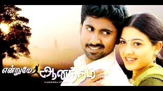 New Tamil Movie 2015 | New Release | Endrume Aanandham |Tamil Latest Movies