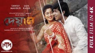 Deyal (2016) | Bengali Short Film 4K | Tawsif Mahbub | Safa Kabir | Vicky Zahed | Tahsin N Rakib