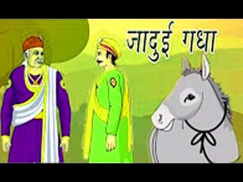 Xxx Mp4 Akbar Birbal Ki Kahani जादुई गधा The Magical Donkey Kids Hindi Story 3gp Sex