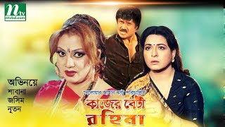 Popular Bangla Movie: Kajer Beti Rahima | Shabana, Jasim, Natun | Bangla Action Film