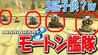 自分の子供がモートンの顔だったら「マリオカート8」#12【Mario Kart 8】