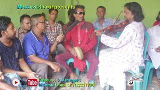 baul Song | বনের ময়না ময়নারে | Boner Moyns Re | Dulal | 01923716455 | Rana SMC .