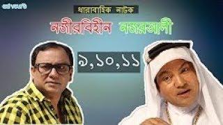 Bangla natok   Nojir Bihin Nojor Ali   Zahid hasan   episode 12 15
