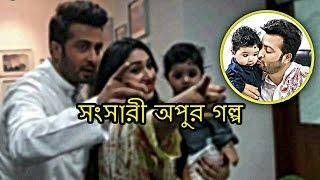 চিত্র জগৎ থেকে সংসার জগতে সংসারী অপুর গল্প | shakib khan wife apu biswas Life | Media Report