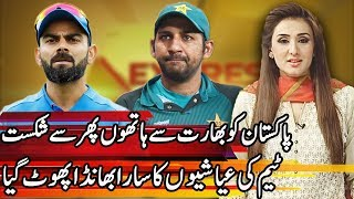 India Triumph As Pakistan Go Down Without A Fight   Express Experts 17 June 2019   Express News