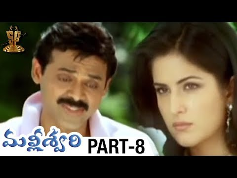 Malliswari Full Length Movie Parts:08/10 | Venkatesh | Katrina Kaif