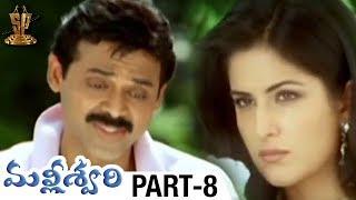Malliswari Full Movie | Part 08 | Venkatesh | Katrina Kaif | Brahmanandam | Sunil | Trivikram