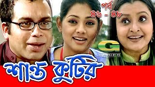Shanto Kutir | Drama Serial | Epi 46 - 48 | ft Chanchal Chowdhury, Tisha, Fazlur Rahman Babu