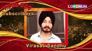 VIRASAT SANDHU wishes Lokdhun Punjabi on 1 Million Subscribers