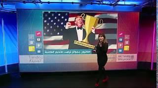 بي_بي_سي_ترندينغ | الفائزون بجائزة #ترامب للصحافة الكاذبة  #FakeNews