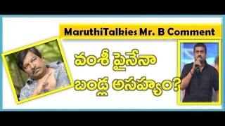 Bandla Ganesh Shocking Comments on Krishna Vamsi? | Latest Telugu Movie News | Maruthi Talkies