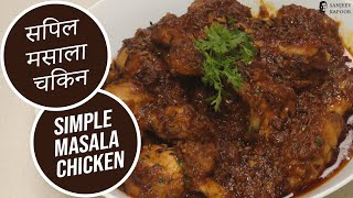 Simple Masala Chicken | Sanjeev Kapoor Khazana