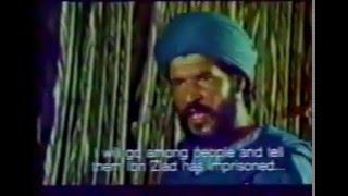 The Messenger -Iranian Movie -Bangla Dubbed -Part 2