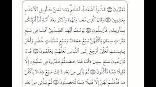 سورة يوسف - بصوت صلاح بوخاطر - مع كتابة الأيات بخط واضح