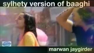 Sylhety verson of hindi movie BAGHI.so funny