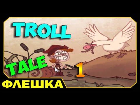 Истории Затролленого мозга - Troll Talle (прохождение)