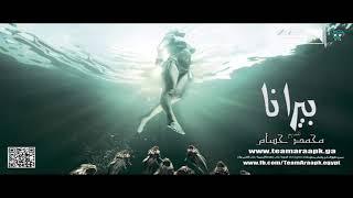 """بيرنا """" قصة رعب مستوحاه من احداث حقيقة """" لمحمد حسام"""