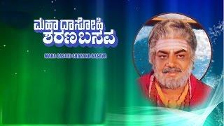 Full Kannada Movie 1989 | Maha Dasohi Sharana Basava | Ashwath, Srinivasamurthy, Tara.