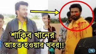 শাকিব খানের গুরুতর আহত হওয়ার খবর! ফেসবুক টুইটার ভাইরাল!   Shakib Khan Shooting Injury Latest News
