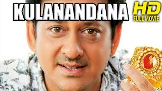 Odia Movie Full | Kulanandana | Siddhanta Mahapatra New Movie 2015 | Oriya Movie Full 2015