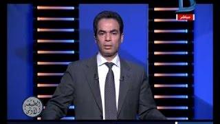 برنامج الطبعة الأولى مع أحمد المسلماني حلقة 16-01-2017 الحلقة كاملة