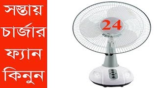 Charger Fan Price In Bangladesh   Travel Bangla 24   Rechargeable Fan Price In Dhaka