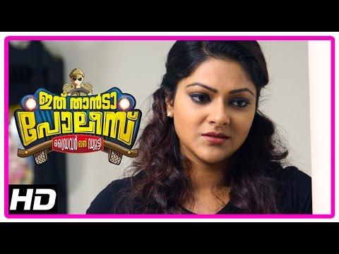 Ithu Thaanda Police Movie | Scenes | Abhirami suspended | Abhirami reveals her past to Asif Ali