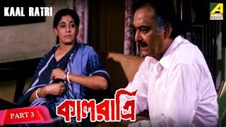 Kalratri - Bengali Movie - 3/8