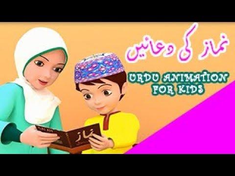 NAMAZ KE DU'A : URDU ANIMATION FOR KIDS