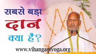 Vihangam Yoga सबसे बड़ा दान क्या है ? Amritvani by Sadguru dev.