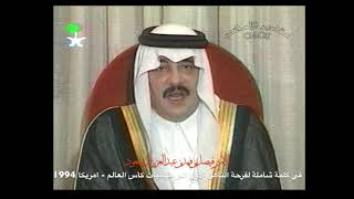 من ذاكرة  التأهل الأول : الأمير فيصل بن فهد رحمة الله عليه في كلمة التأهل الى كأس العالم - امريكا 94