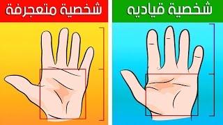 ماذا سوف يخبرنا عنه شكل يديك ؟ هل انت قيادي ام متعجرف ؟؟