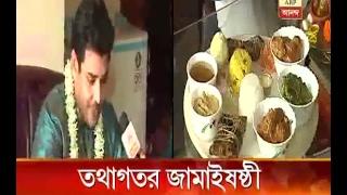 Watch: Debolina Dutta and Tathagata celebrating 'Jamai Sasthi'