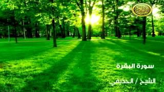 Surat Al Baqara -- al-Huthaify