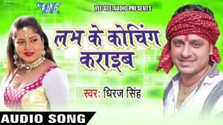 लभ के कोचिंग रात भर कराऊंगा | Love Ke Koching Karaib | Dheeraj Singh | Bhojpuri Hot Song