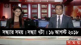 সন্ধ্যার সময়   সন্ধ্যা ৭টা   ১৬ আগস্ট ২০১৮    Somoy tv bulletin 7pm   Latest Bangladesh News HD
