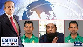 Pakistan Cricket Team ki Shandaar Performance   Nadeem Malik Live   SAMAA TV   21 June 2017