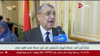 وزير الكهرباء لأون لايف: محطة كهرباء الحمراوين هي أول محطة فحم نظيف بمصر