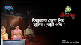 "Mr Mango Candy Presents ""JIBON GOLPO"" I Epi: 52 I RJ Kebria I Dhaka Fm 90.4 IJasim & Ayesa"
