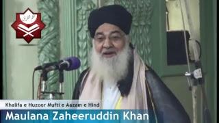 Insaaf(51 Branch of imaan)15Dec17Friday(Maulana Zaheeruddin Khan)