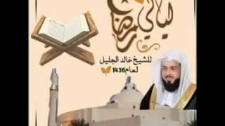 أجمل وأروع الليالي للشيخ خالد الجليل 2015/1436 جودة عالية