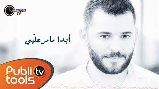 حسام جنيد - شموسة / Hoosam Jneed - Shamoseh 2017