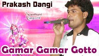 गमार गमार गोटो - Gamar Gamar Gotto | Famous Lord Balaji Song | Rakesh Joshi | Rajasthani sangeeth
