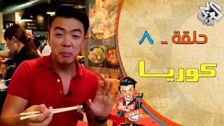 ونهو حول العالم | حلقة 8 | كوريا